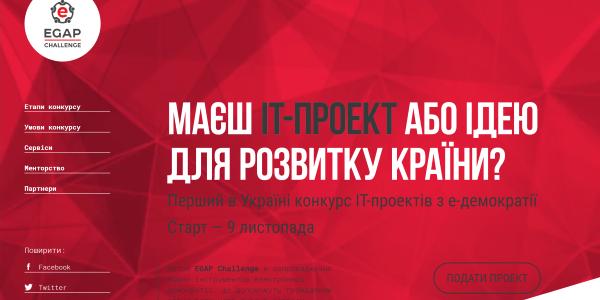 EGAP Challenge