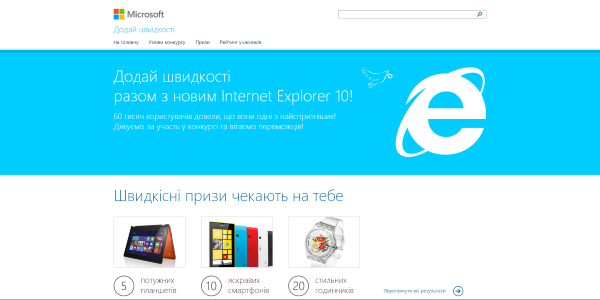 Internet Explorer 10 Contest