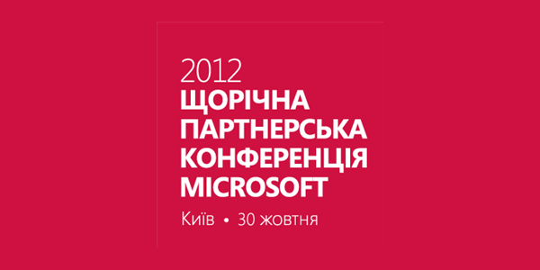 Microsoft Partner Conference